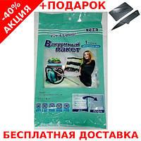 Вакуумные пакеты для хранения одежды Space Bag органайзер одежды 60*80 10шт + нож кредитка