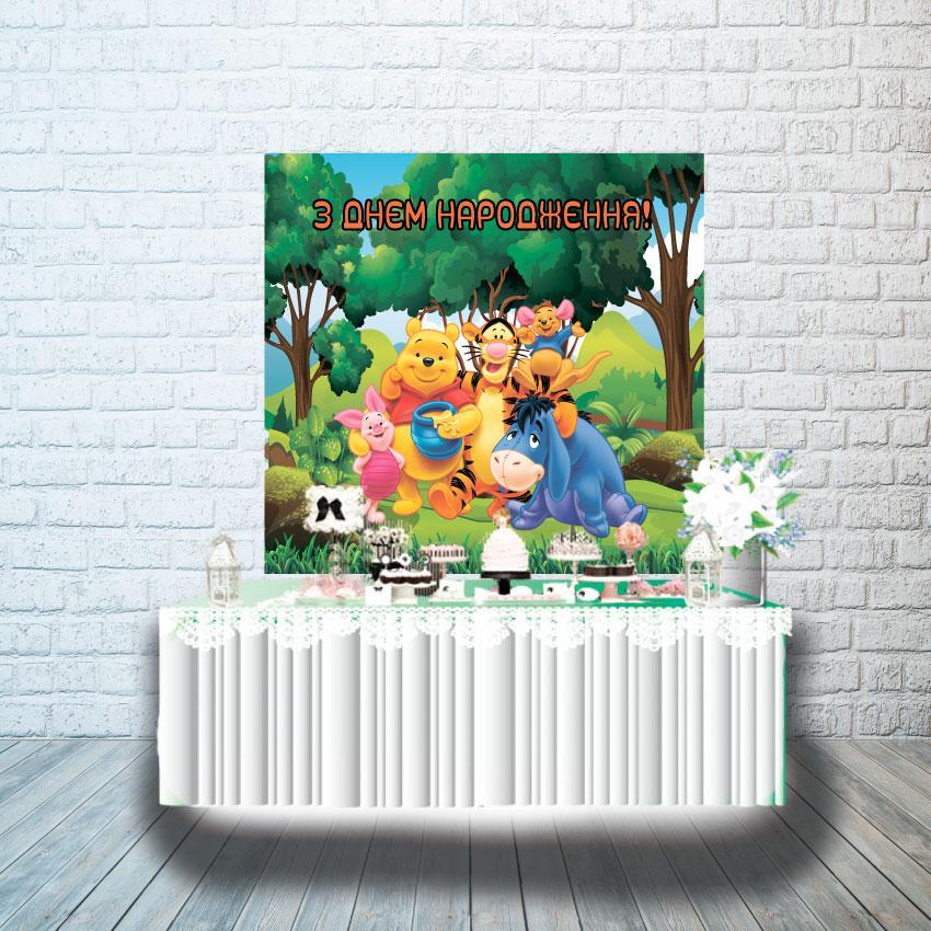 Плакат для кенди бара 1х1м,  Винни Пух