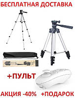 Компактный штатив Tefeng TF-3110 1020 mm height для экшн камер, смартфонов +Пульт bluetooth