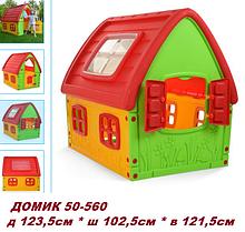 ДОМИК 50-560 разборной