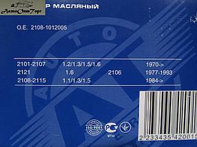 Фильтр масляный ВАЗ 2101-2115, Нива 2121, Тайга 21213-21214, 1111 ОКА, ЗАЗ Таврия, Славута, 2108-1012005, АТ, фото 3