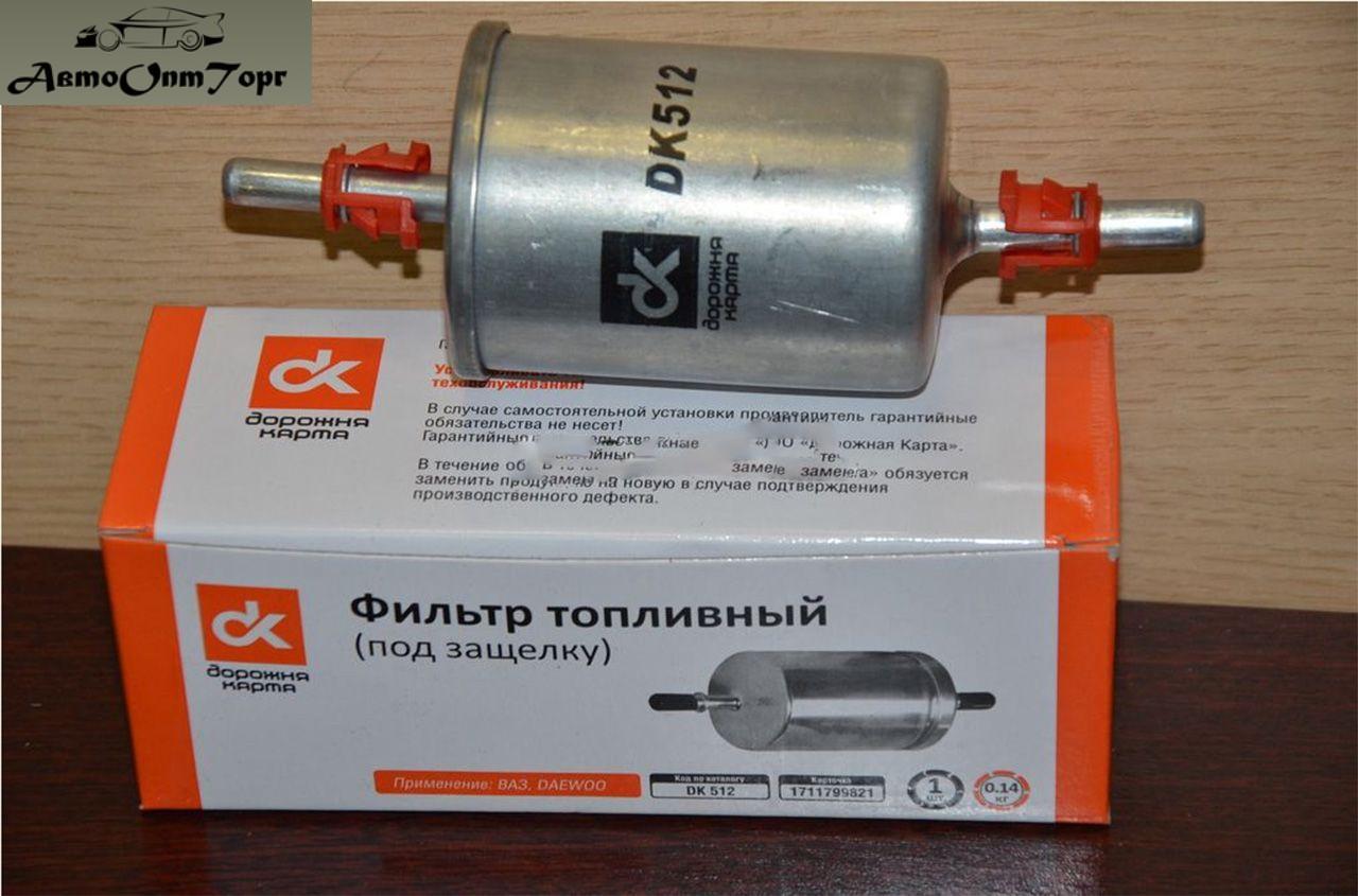Фильтр топливный с защелками ВАЗ 2108, 2109, 21099, 2113, 2114, 2115, DK-512, Дорожная Карта (ДК)