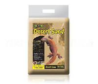 Песок желтый  Hagen Exo Terra Desert Sand Yellow, 4.5 кг