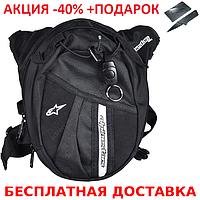 Набедренная сумка Alpinestars мото байкера барсетка мото + нож кредитка
