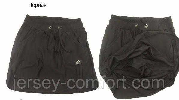 Юбка с шортами.Юбка -шорты женская эластан.  Юбка для тенниса. Юбка спортивная черная.