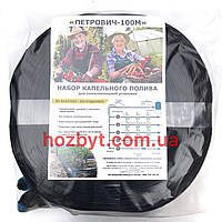 """Набор капельного полива """"ПЕТРОВИЧ"""" 100м/20см. (Украина)"""