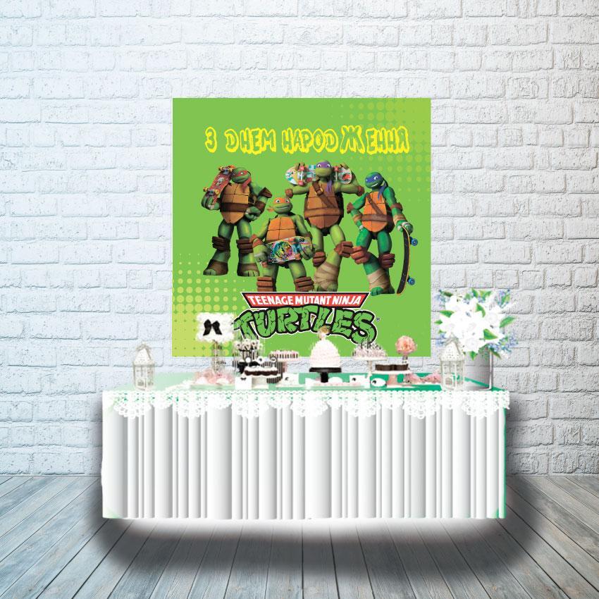 Плакат для кенди бара 1х1м, Черепашки-Ниндзя