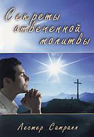 Секрети отвеченной молитви. Лестер Самралл