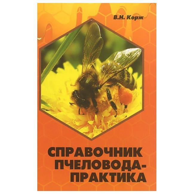 Справочник пчеловода-практика В.Н.Корж