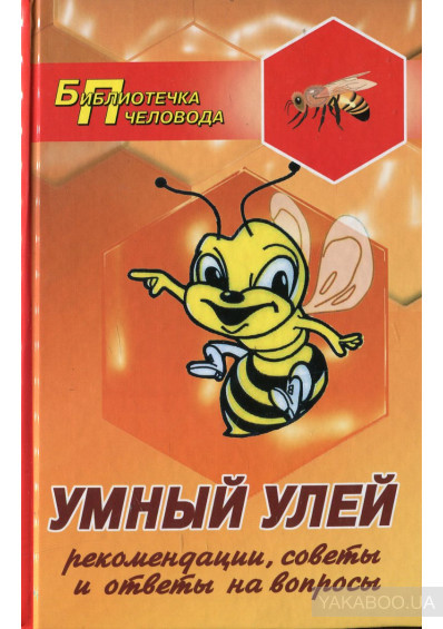 Умный улей А.Суворин