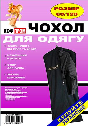Чехол для хранения и упаковки одежды на молнии флизелиновый синего цвета. Размер 60 см*120 см., фото 2