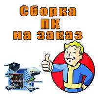 Сборка компьютера ПК под заказ