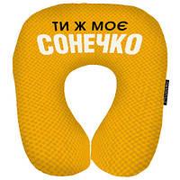 Дорожная подушка Ти ж моє сонечко 32х30 см (DOP_EX007)