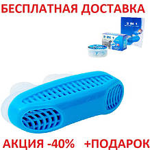 Anti snoring and air purifier Антихрап от храпа, средство анти храп