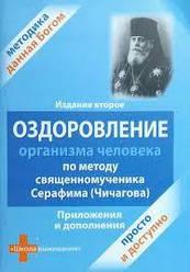 Здоров'я з Чичагову