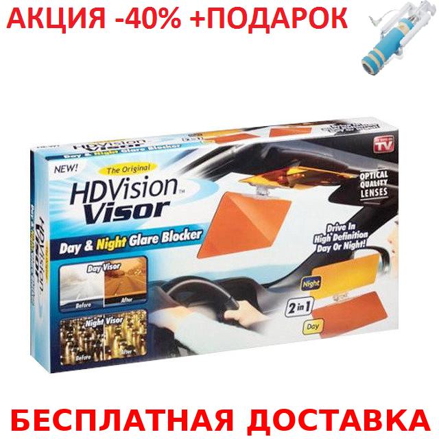 HD Vision Visor Антибликовый солнцезащитный козырек UV-protection для автомобиля+ монопод