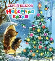 Новорічна казка. Автор: Сергій Козлов