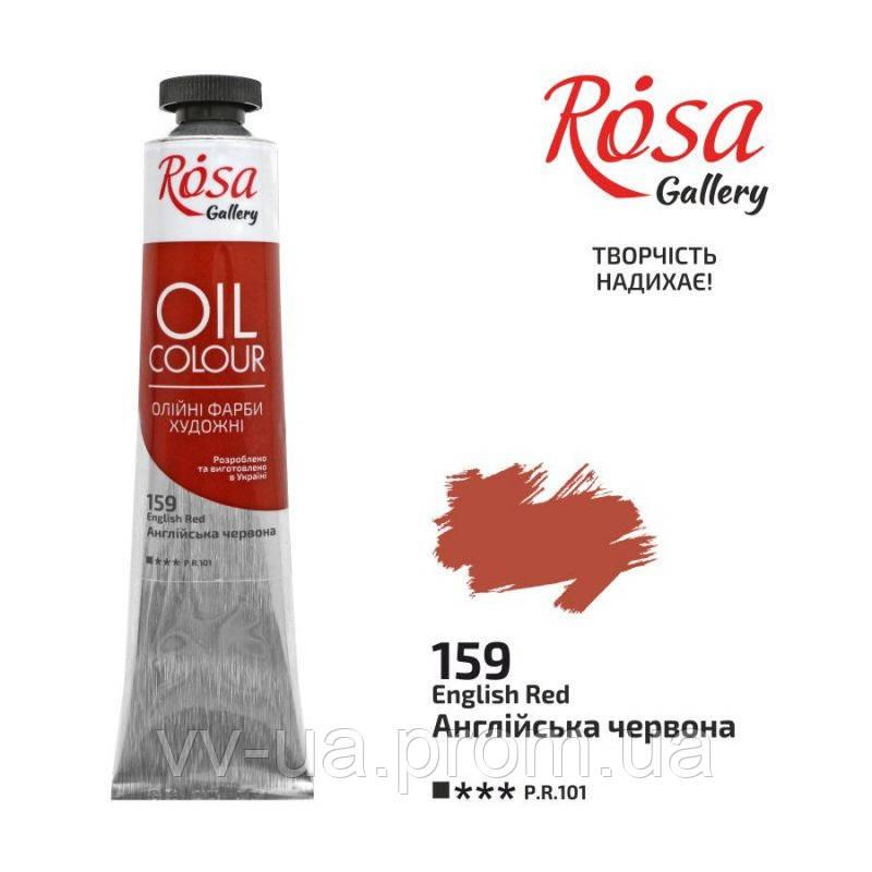 Краска масляная Rosa Gallery, Английская красная, 45 мл (3260159)