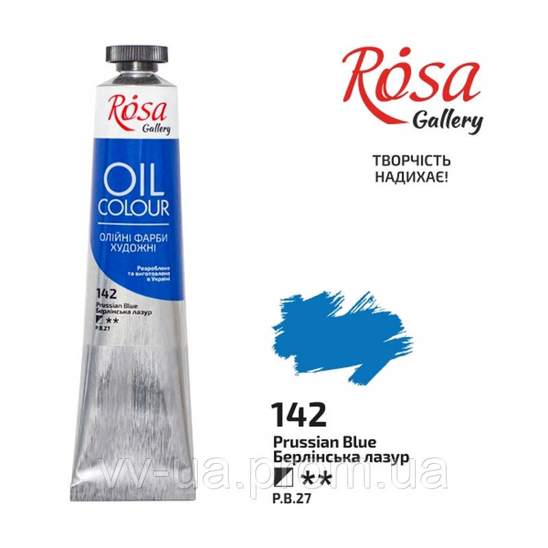 Краска масляная Rosa Gallery, Берлинская лазурь, 45 мл (3260142)