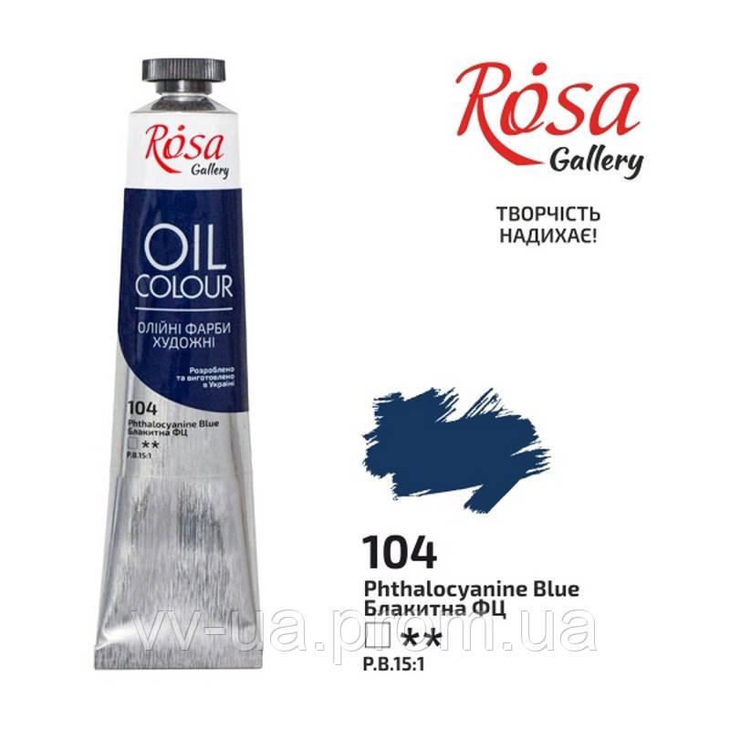 Краска масляная Rosa Gallery, Голубая ФЦ, 45 мл (3260104)