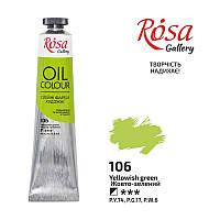 Краска масляная Rosa Gallery, Желто-зеленый, 45 мл (3260106)