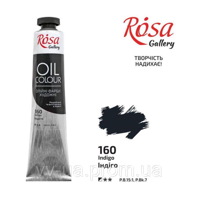 Краска масляная Rosa Gallery, Индиго, 45 мл (3260160)