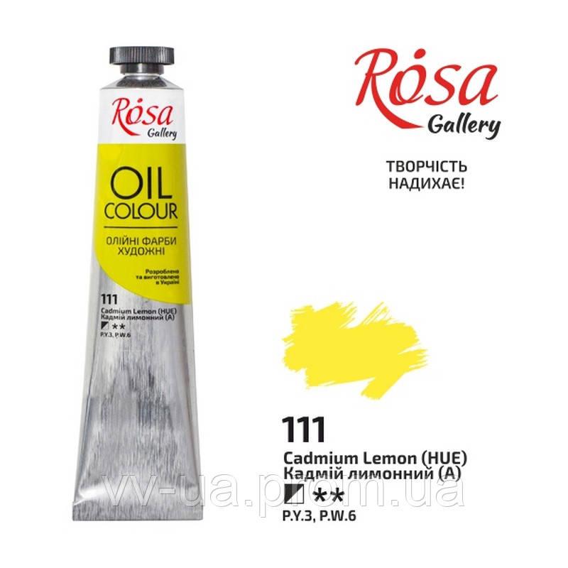 Краска масляная Rosa Gallery, Кадмий лимонный, 45 мл (3260111)
