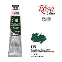 Краска масляная Rosa Gallery, Кобальт зеленый темный, 45 мл (3260115)