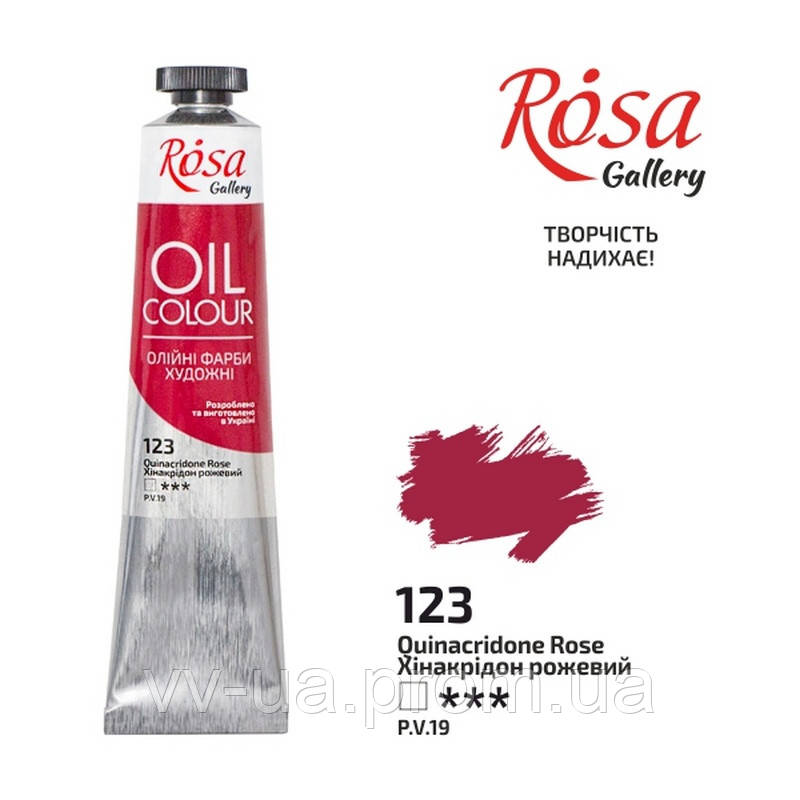 Краска масляная Rosa Gallery, Розовый хинакридон, 45 мл (3260123)