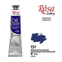 Краска масляная Rosa Gallery, Ультрамарин спектральный, 45 мл (3260151)