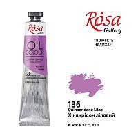 Краска масляная Rosa Gallery, Хинакридон лиловый, 45 мл (3260136)