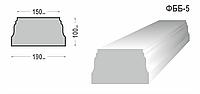 Основание балюстрады ФББ-5