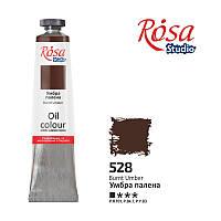 Краска масляная Rosa Studio, Умбра жженая, 60 мл (326528)