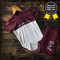 Летний спортивный костюм Armani (Летний комплект шорты и футболка Армани)