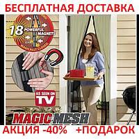 Антимоскитная магнитная шторка Magic Mesh As seen on TV Размер: 210*100