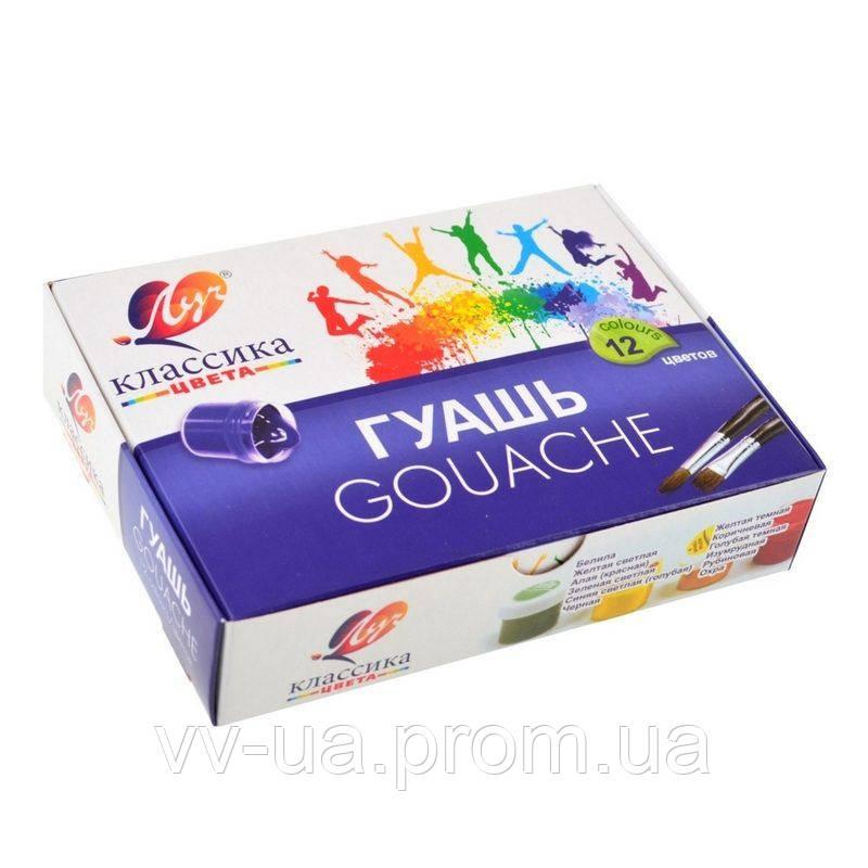 Краски гуашевые Луч Классика, 12 цветов, 20 мл (19С1277-08) (230298)