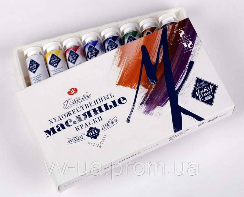 Краски масляные Мастер-Класс, 8 цв, 18 мл, тубы, Невская палитра ЗХК (350383)