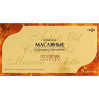 Маслянные краски Гамма Московская палитра, 9 цветов (201008)