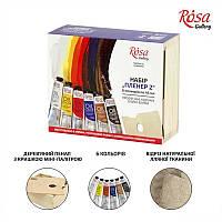 Набор масляных красок Rosa Gallery, Пленер 2, 6x45 мл