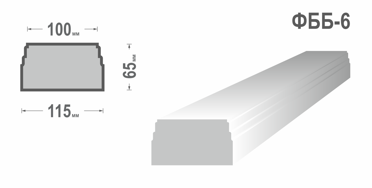 Основание балюстрады ФББ-6