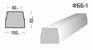 Основание балюстрады ФББ-1