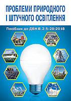 ДБН В.2.5-28:2018. Природне та штучне освітлення. Посібник: проблеми природного і штучного освітлення