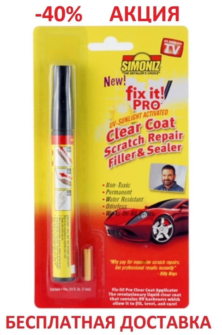 Карандаш маркер от царапин на кузове автомобиля Clear Coat Fix it PRO 99
