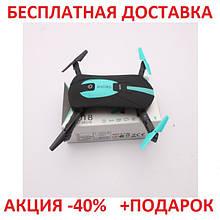 Карманный складной селфи WiFi дрон JY018 Elfie WiFi controlled