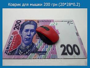Коврик для мышки 200 ГРН (20*28*0.2) Тканевые коврики Поверхность для лазерной мыши Подстилка для мыши, фото 3