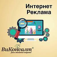 Реклама украина интернет оптимизация сайта под ключ Шарья