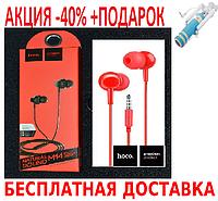 Наушники вакуумные HOCO M14 Проводные + монопод монопод