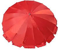 Зонт диаметром 3 м, с 16 спицами. Пластиковые спицы. Серебренное покрытие. Цвет: Красный