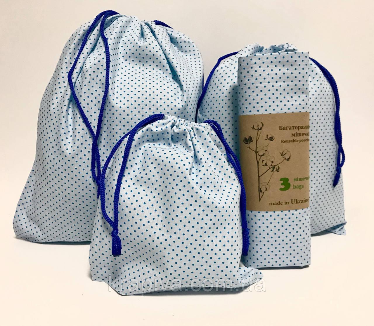Экомешок из ткани, набор из 3-х шт. Бязь, самозатягивающиеся, эко-мешок