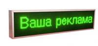 Бегущая строка уличная 103*23/100*20, Green